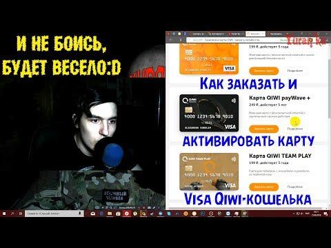 Как заказать и активировать карту Visa Qiwi-кошелька