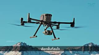 DJI Introducing the Matrice300 RTK and Zenmuse H20 Series ซับไทย