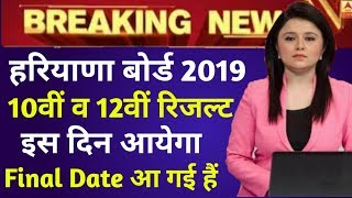 haryana board result 2019 date | haryana board result 2019 latest news | HBSE RESULT FINAL DATE 2019