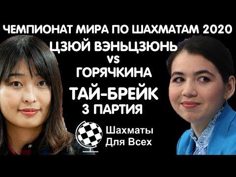 Шахматы. Цзюй Вэньцзюнь - Горячкина. Чемпионат Мира 2020 Тай-брейк [3 партия]