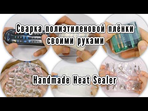 Сварка полиэтиленовой плёнки своими руками | Handmade Heat Sealer