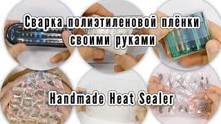Сварка полиэтиленовой плёнки своими руками | Handmade Heat Sealer(Простая, но надёжная технология сварки полиэтиленовой плёнки с помощью самодельной оснастки. Связанная..., 2015-10-18T14:03:58.000Z)
