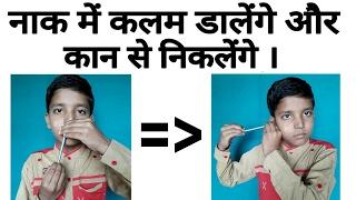 Pen magic tricks in hindi - Magic tricks with pen - कलम से जादू सीखिए