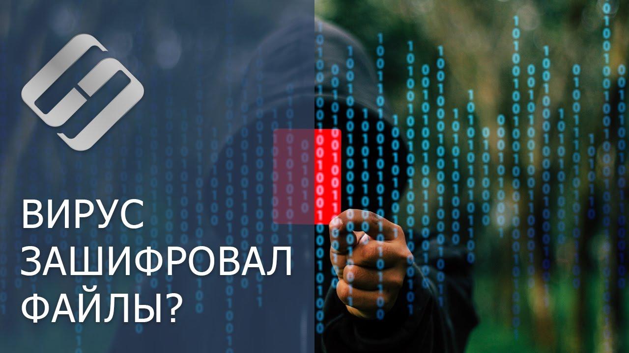 Нужен Ransomware дешифратор? Вирус Petya зашифровал файлы? Как восстановить зашифрованные файлы☣️?