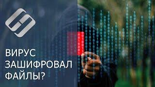 Нужен Ransomware дешифратор? Вирус Petya зашифровал файлы? Как восстановить зашифрованные файлы☣️🚫📁
