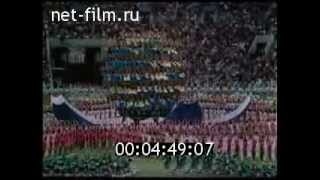 Hello, 12th World Festival for Youth and Students Moscow 1985 opening ceremony