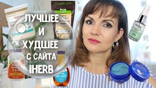 Топ лучших и худших продуктов на IHERB / Еда, витамины, косметика / Nataly4you