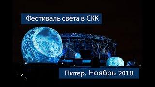 Фестиваль света. Санкт-Петербург. СКК. 3 ноября 2018