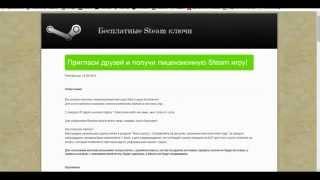 Бесплатные ключи Steam [Проверка](Вернулся на старый канал! http://www.youtube.com/user/MrVirus39rus/ Ссылка http://free-steam.ru/ ▱▱▱▱▱▱▱▱▱▱▱▱▱▱▱▱▱▱▱▱▱▱▱▱..., 2014-09-09T16:36:44.000Z)