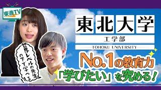 未来への挑戦 東北大学 工学部【東進TV】