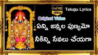 Enni Janmala Punyamo TTD Song With Lyrics | ఎన్ని జన్మల పుణ్యమో Best Ever Devotional Song | SP Balu