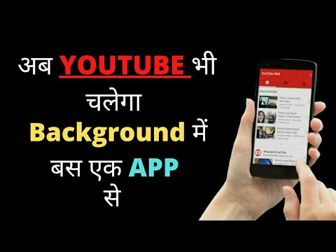💥💥 how  to play youtube videos in background and after screen lock in easy way🔥🔥|| MOBOTECH ||