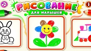 Рисование для малышей от Bini Bambini