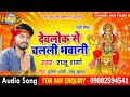Devlok Se Chalali Bhawani % देवलोक से चलली भवानी || Singer:- Raju Sharma Mp3