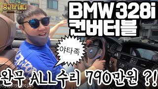 [중고차대디] 오픈카의 계절 ! BMW328i 컨버터블…