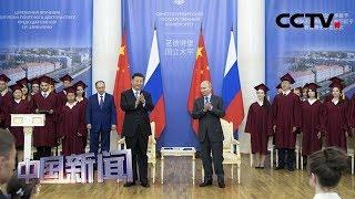 [中国新闻] 习近平出席接受圣彼得堡国立大学名誉博士学位仪式 | CCTV中文国际