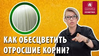 Як знебарвити відросле коріння? Як захистити шкіру голови від роздратування під час фарбування?