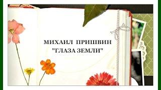 """Михаил Пришвин """"Глаза Земли"""""""