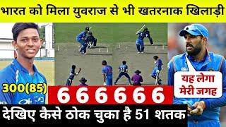 भारत को मिला नया युवराज सिंह, 18 साल की उमर में ही 51 शतक और 300 विकेट लेकर मचाया कोहराम, जानिए कोन?