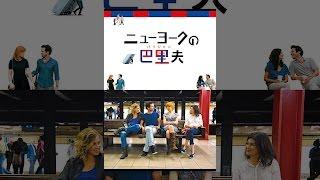 ニューヨークの巴里夫(字幕版) thumbnail