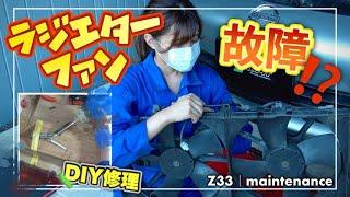 次はラジエーターファン故障!? はんだ付けしてDIYで修理してみました!【Z33 日産 フェアレディZ 350Z】