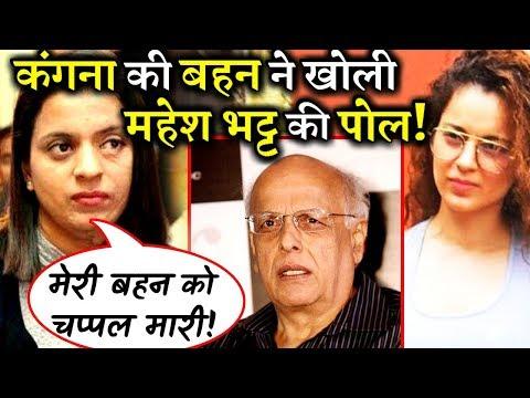 SHOCKING: Kangana Ranaut's Sister Rangoli Chandel Exposes Mahesh Bhatt! Mp3