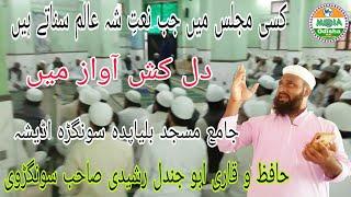 kisi Majlis mein jab Naate Shahe Aalam Sunaten Hain.Hafiz o Qari Abu jundul Sb Rashidi.Sugravi.