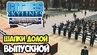 Cities Skylines Campus Библиотека и первый выпускной #2