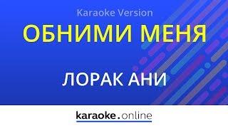 Обними меня - Ани Лорак (Karaoke version)