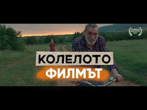 Колелото (2019) БГ Късометражен филм