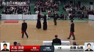 Hiroshi OISHI -KK Hirotaka SATO - 65th All Japan KENDO Championship - Second round 48