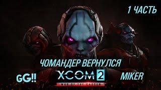 видео Прохождение XCOM 2