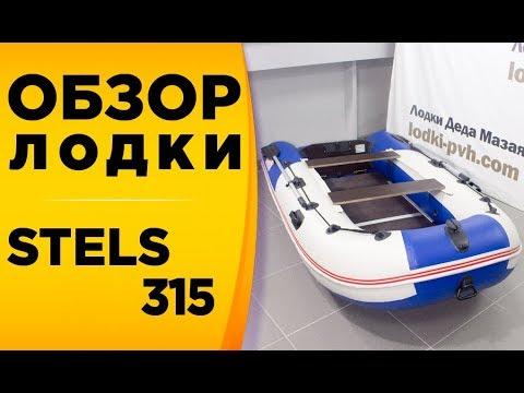 Обзор Стелс 315! Надувная лодка под мотор пвх от производителя Хантер