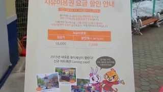 한국민속촌 놀이기구. 새롭게 새워질 놀이기구 및 준비상…