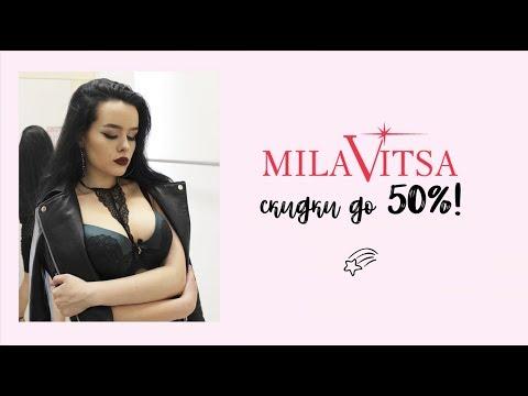 Неделя грандиозного шопинга с Milavitsa! Скидки до 50%!