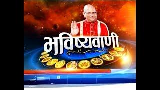 Bhavishyavani   17th August, 2017 ( Full ) - India TV