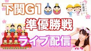 下関G1 準優勝戦!ライブ配信♬