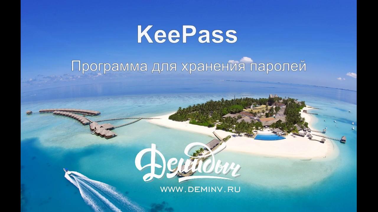 Keepass инструкция на русском
