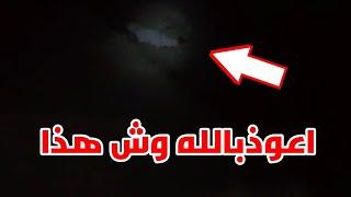 اغرب الاشياء اللي شافها المتابعين