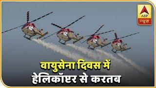 वायु सेना दिवस 2018ः 86वें स्थापना दिवस में हेलिकॉप्टर से हैरतअंगेज करतब, देखिए पूरा प्रदर्शन