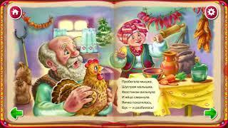 Курочка РЯБА. Сказки для детей на ночь