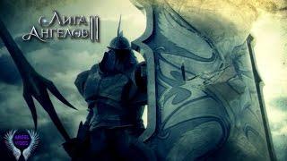 Лига Ангелов 2 ღ League of Angels 2 - Аккаунт подписчика,2 Танка!