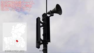 【NEW! 曲変更】防災行政無線チャイム 岐阜県加茂郡七宗町 12:00 「ジュピター」