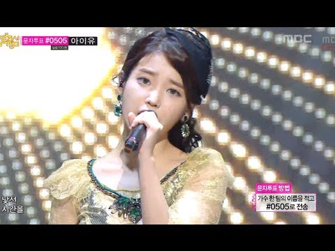 IU - The Red Shoes, 아이유 - 분홍신 Music Core 20131026