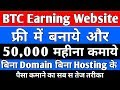 How To Create own Bitcoin WebSite For Free without investment No domain no hosting in hindi