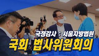 (생방송)국회 법사위 국정감사 : 서울지방법원
