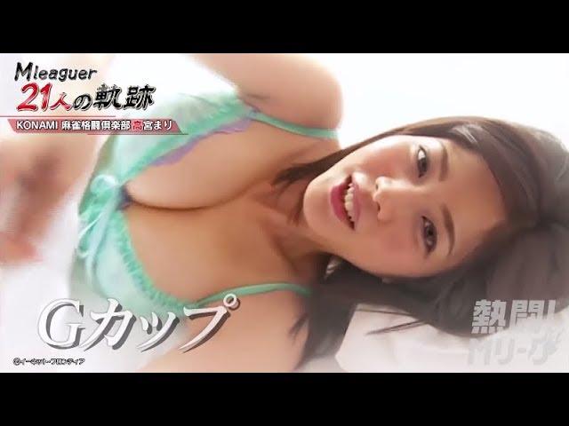 女流雀士界のグラビアプリンセス!高宮まりグラビアアイドルへのキッカケとは?『熱闘!Mリーグ#4』AbemaTVで毎週日曜よる10時生放送中!