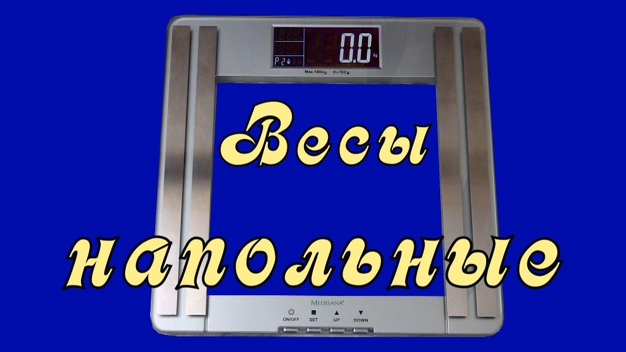 Обзор Весов напольных SUPRA BSS-5601 - YouTube