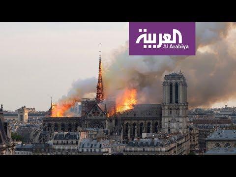 وزير الثقافة: اللوحات الكبيرة في كاتدرائية نوتردام تضررت جراء الدخان  - 22:54-2019 / 4 / 16