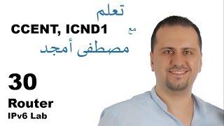 30 ICND1 100-101 Router IPv6 Lab بالعربي Mustafa Amjad